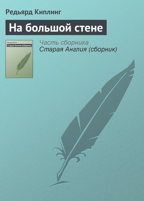 Киплинг Редьярд - На большой стене, скачать бесплатно книгу в формате fb2, doc, rtf, html, txt