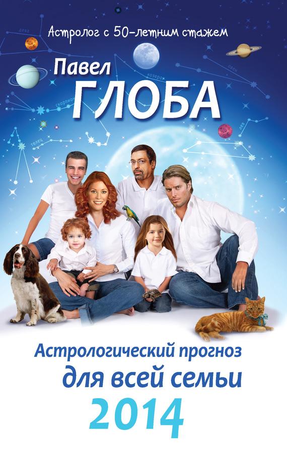 Глоба Павел - Астрологический прогноз для всей семьи на 2014 год скачать бесплатно