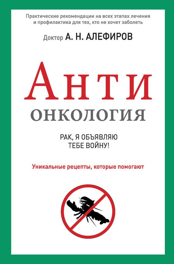 Алефиров Андрей - АНТИонкология: рак, я объявляю тебе войну! скачать бесплатно