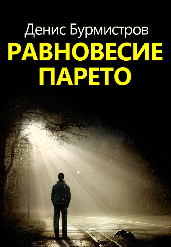 Бурмистров Денис - Равновесие Парето скачать бесплатно