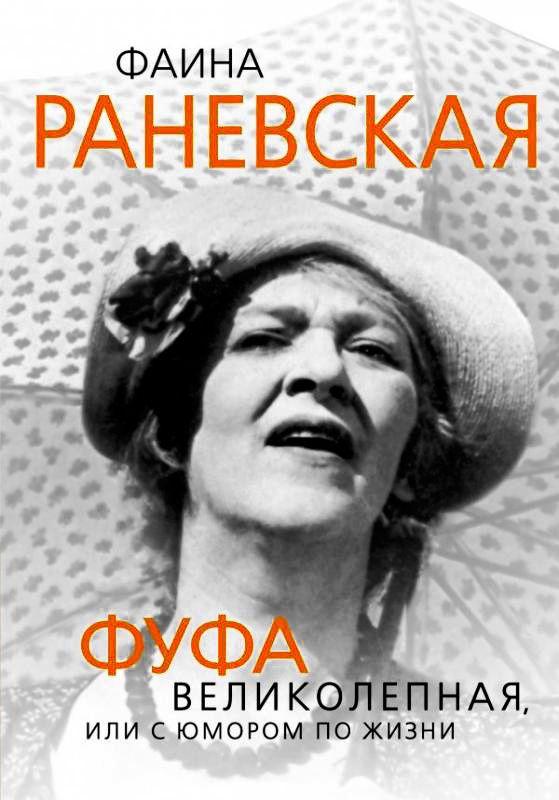 Скороходов Глеб - Фаина Раневская. Фуфа Великолепная, или с юмором по жизни скачать бесплатно