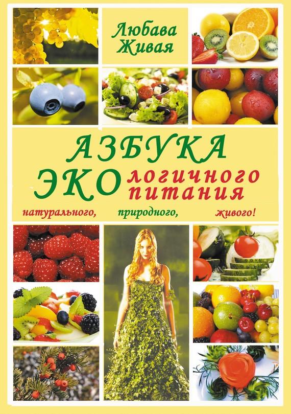 Живая Любава - Азбука экологичного питания скачать бесплатно