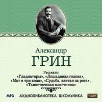 Грин Александр - Таинственная пластинка скачать бесплатно