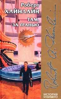 Хайнлайн Роберт - Шестая колонна скачать бесплатно
