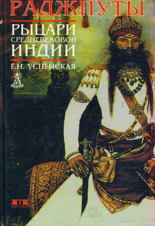 Успенская Елена - Раджпуты. Рыцари средневековой Индии скачать бесплатно