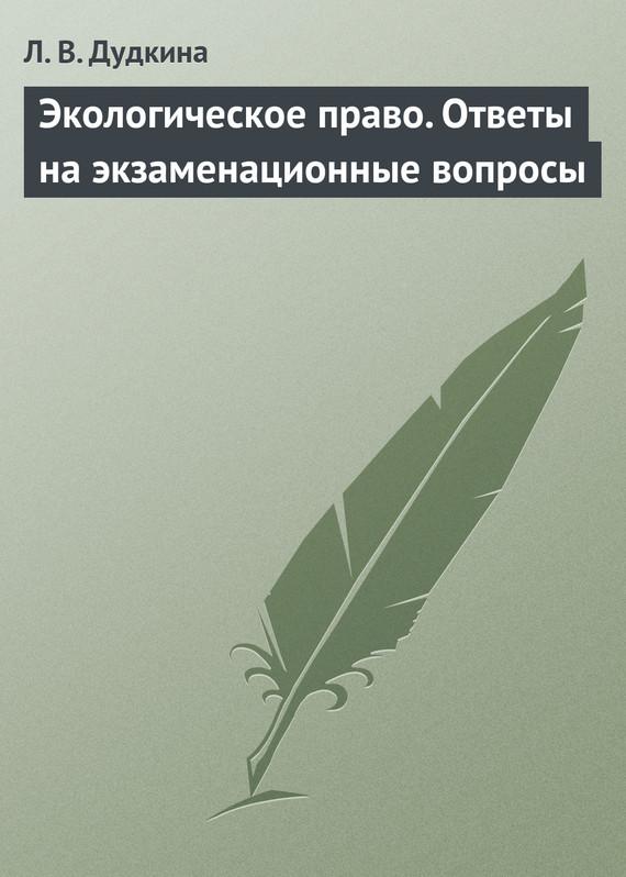 Дудкина Людмила - Экологическое право. Ответы на экзаменационные вопросы скачать бесплатно
