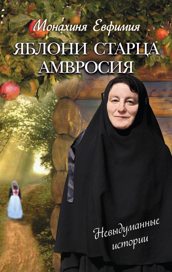 Евфимия Монахиня - Яблони старца Амвросия (сборник) скачать бесплатно