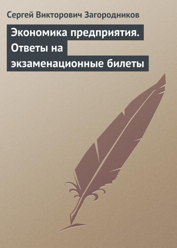 Загородников Сергей - Экономика предприятия. Ответы на экзаменационные билеты скачать бесплатно