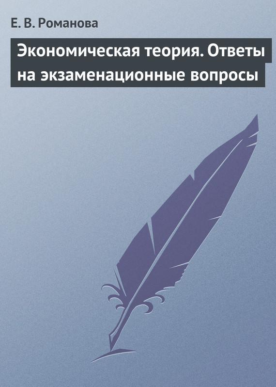 Романова Елена - Экономическая теория. Ответы на экзаменационные вопросы скачать бесплатно