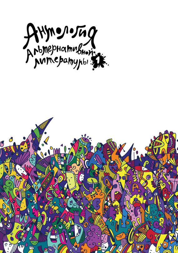 Авторов Коллектив - Антология альтернативной литературы 1. Альманах скачать бесплатно