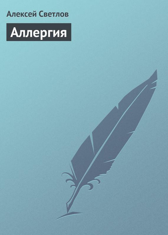 Светлов Алексей - Аллергия скачать бесплатно