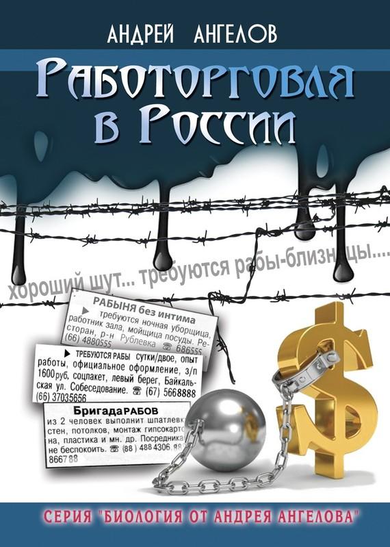 Ангелов Андрей - Работорговля в России скачать бесплатно