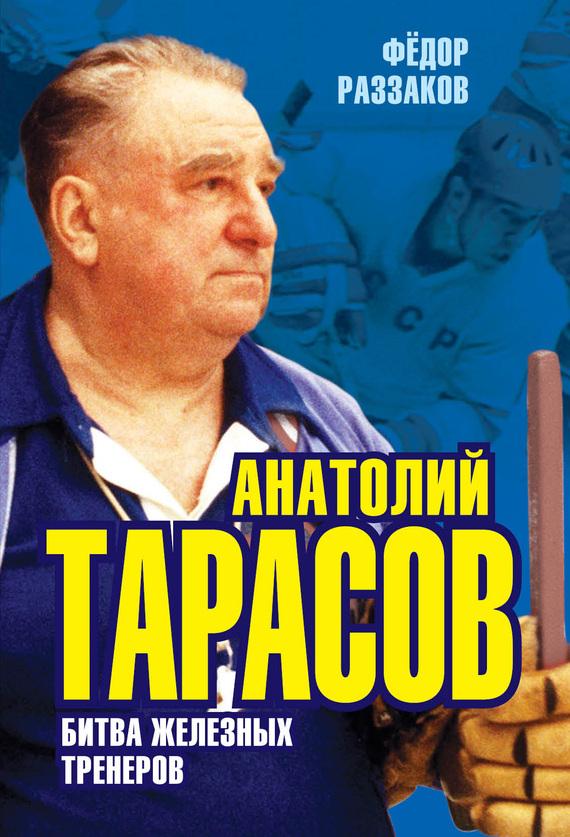 Раззаков Федор - Анатолий Тарасов. Битва железных тренеров скачать бесплатно