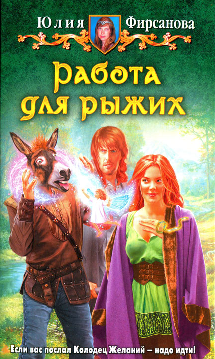 Фирсанова Юлия - Работа для рыжих скачать бесплатно