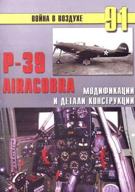 Иванов С. - Р-39 Airacobra. Модификации и детали конструкции скачать бесплатно