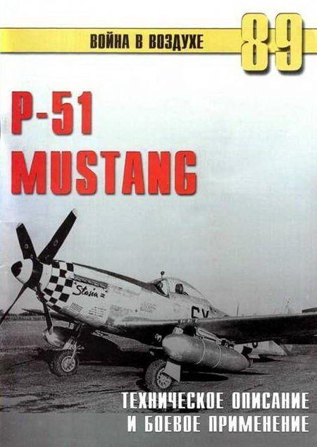 Иванов С. - Р-51 Mustang – техническое описание и боевое применение скачать бесплатно