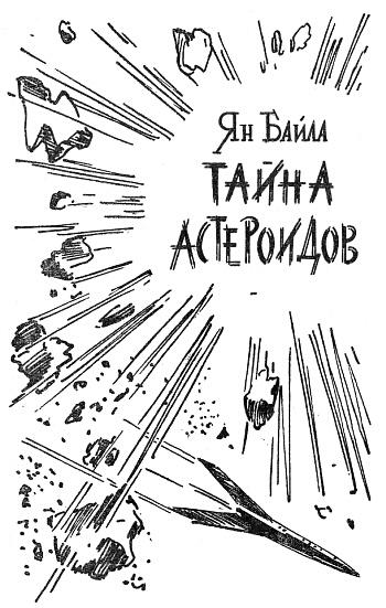 Байла Ян - Тайна астероидов скачать бесплатно