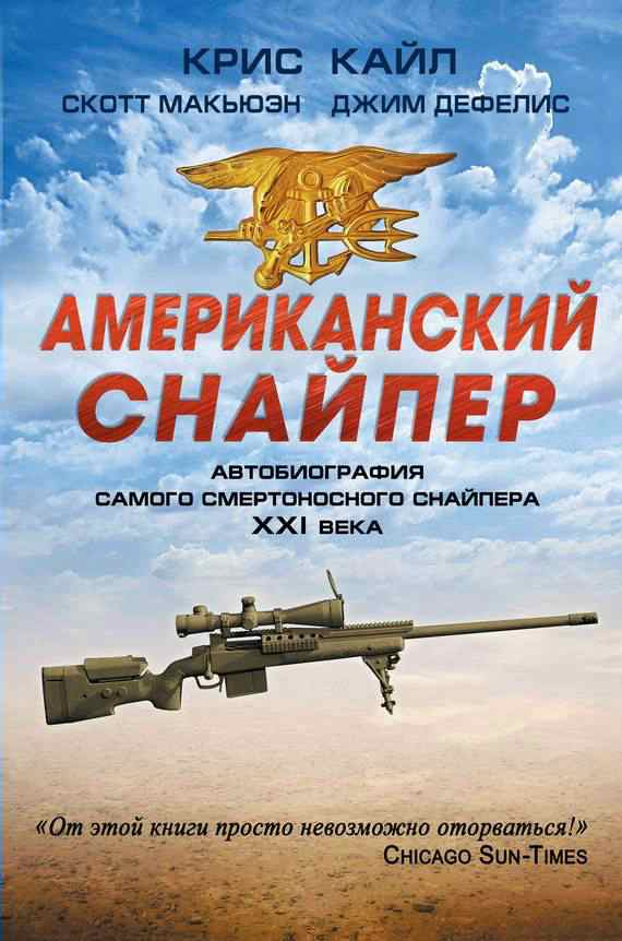Кайл Крис - Американский снайпер скачать бесплатно
