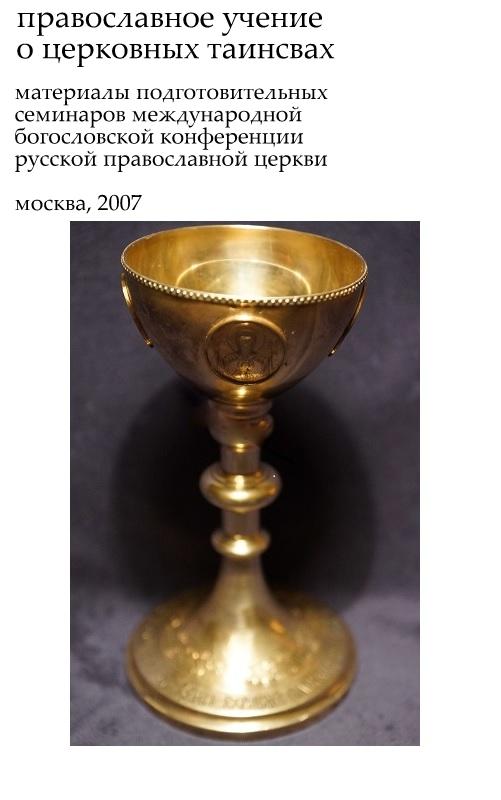 Сборник - Таинства Церкви скачать бесплатно