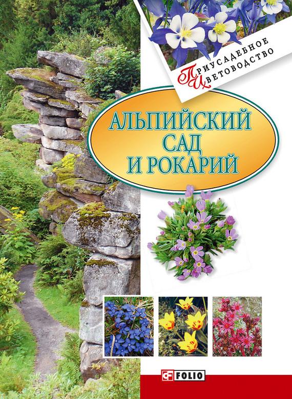 Згурская Мария - Альпийский сад и рокарий скачать бесплатно