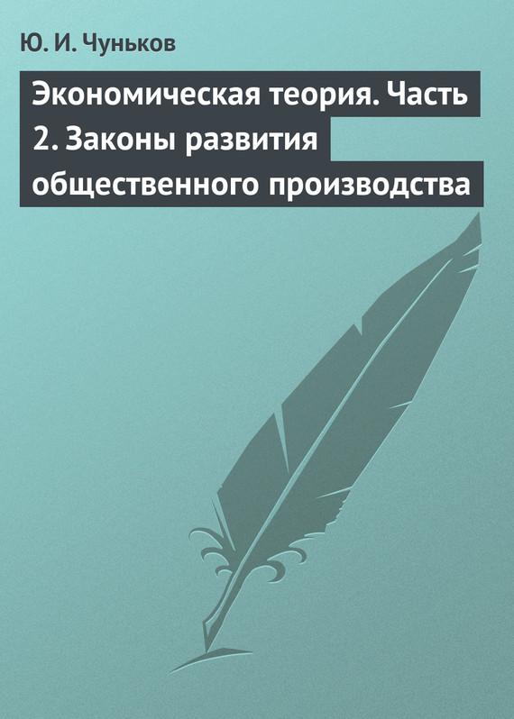 Чуньков Юрий - Экономическая теория. Часть 2. Законы развития общественного производства скачать бесплатно