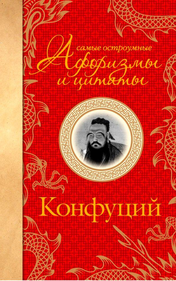 Конфуций - Самые остроумные афоризмы и цитаты скачать бесплатно