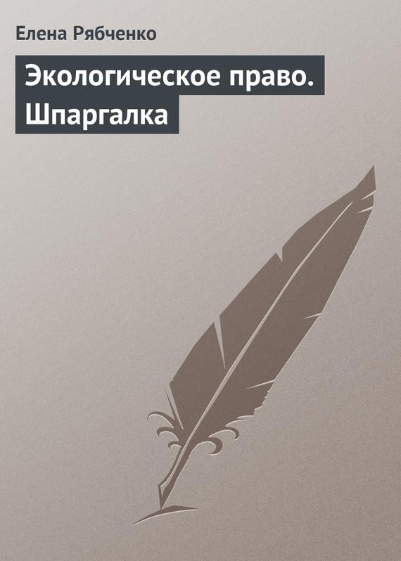 Рябченко Елена - Экологическое право. Шпаргалка скачать бесплатно