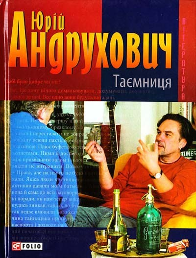 Андрухович Юрій - Таємниця. Замість роману скачать бесплатно