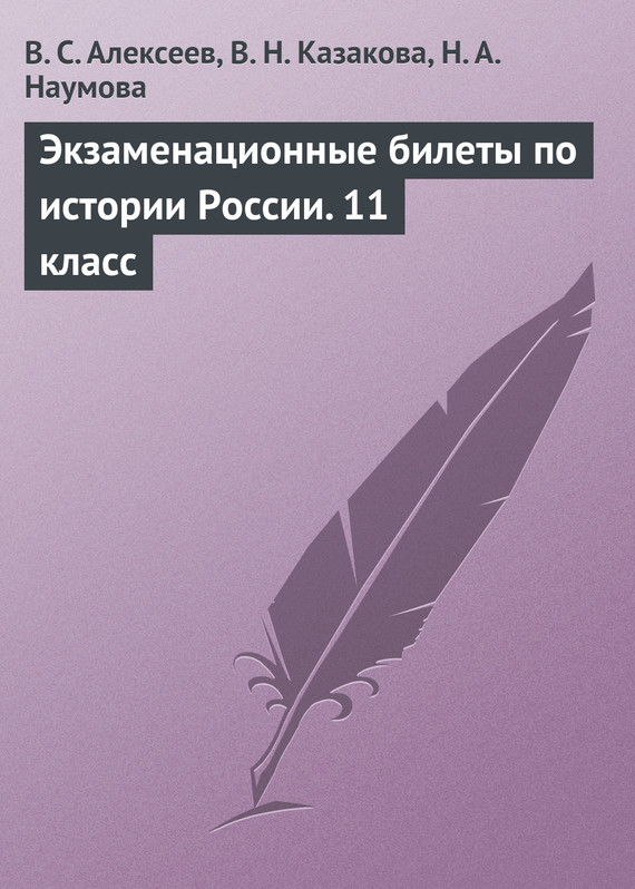 Наумова Наталья - Экзаменационные билеты по истории России. 11 класс скачать бесплатно