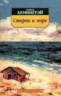 Хемингуэй Эрнест - Старик и море скачать бесплатно