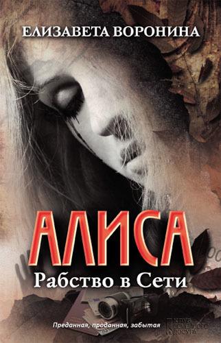 Воронина Елизавета - Алиса. Рабство в Сети скачать бесплатно