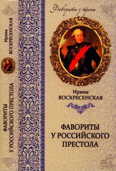 Воскресенская Ирина - Фавориты у российского престола скачать бесплатно