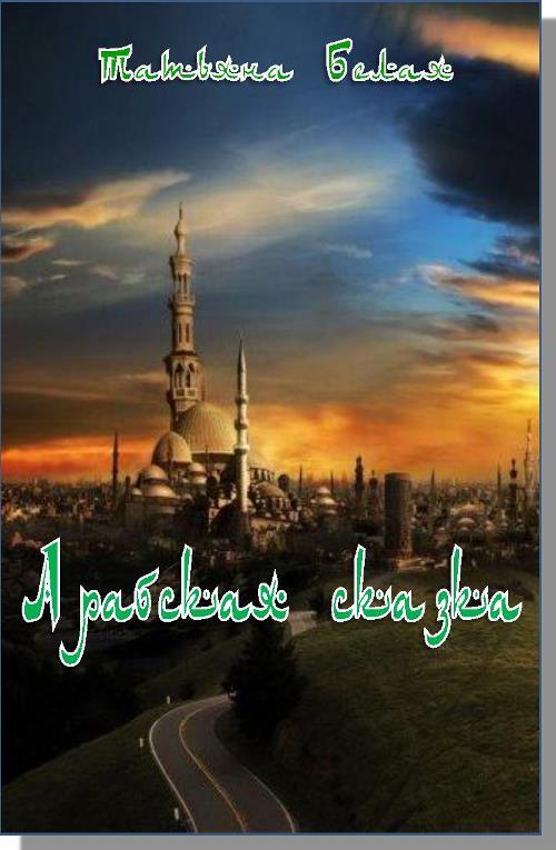 Белая  Татьяна - Арабская сказка скачать бесплатно