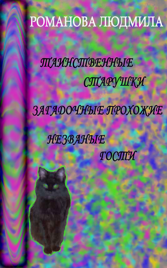 Романова Людмила - Таинственные старушки, загадочные прохожие и незваные гости скачать бесплатно