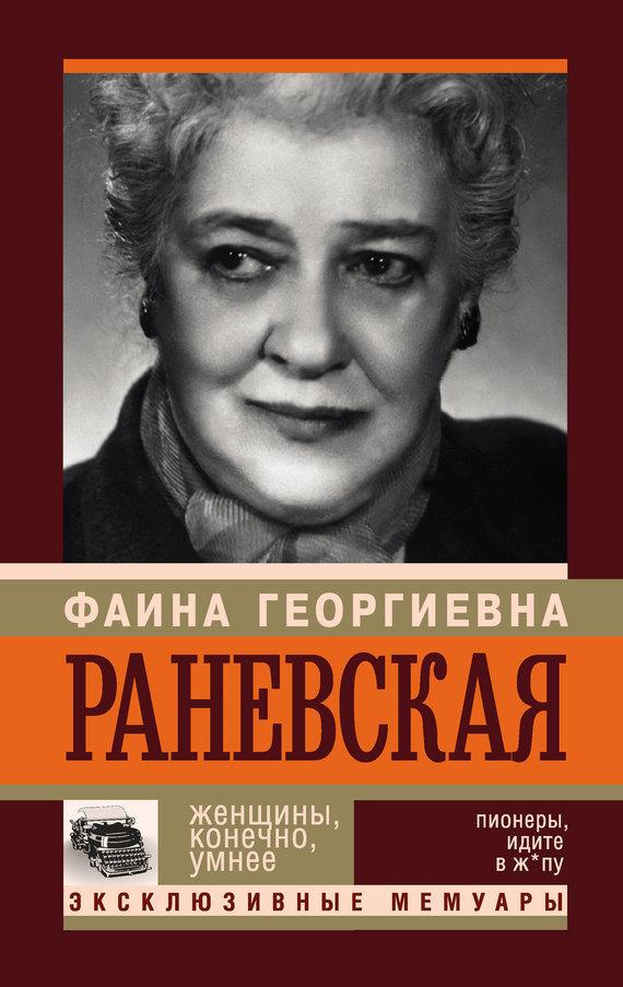 Шляхов Андрей - Фаина Раневская. Женщины, конечно, умнее скачать бесплатно