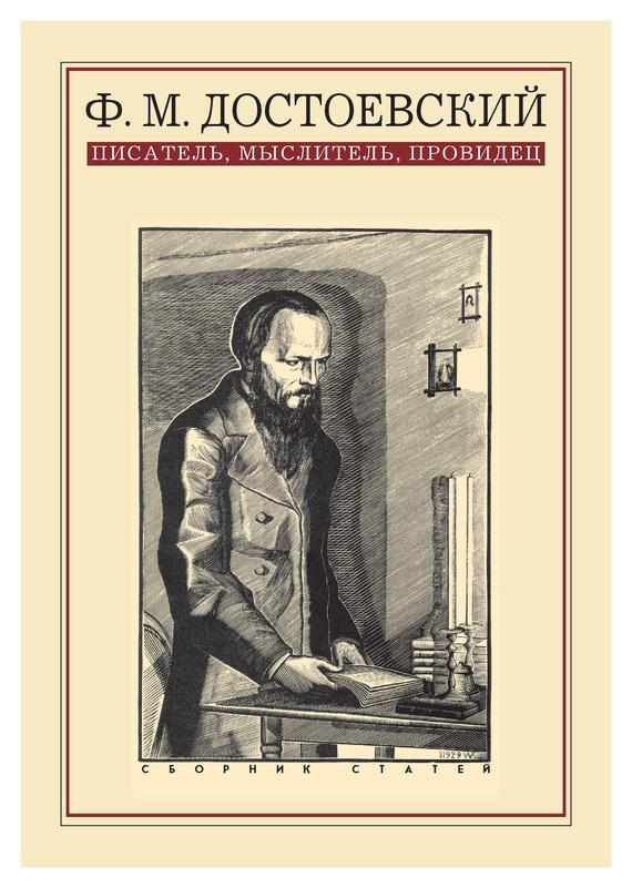Коллектив авторов - Ф. М. Достоевский: писатель, мыслитель, провидец. Сборник статей скачать бесплатно