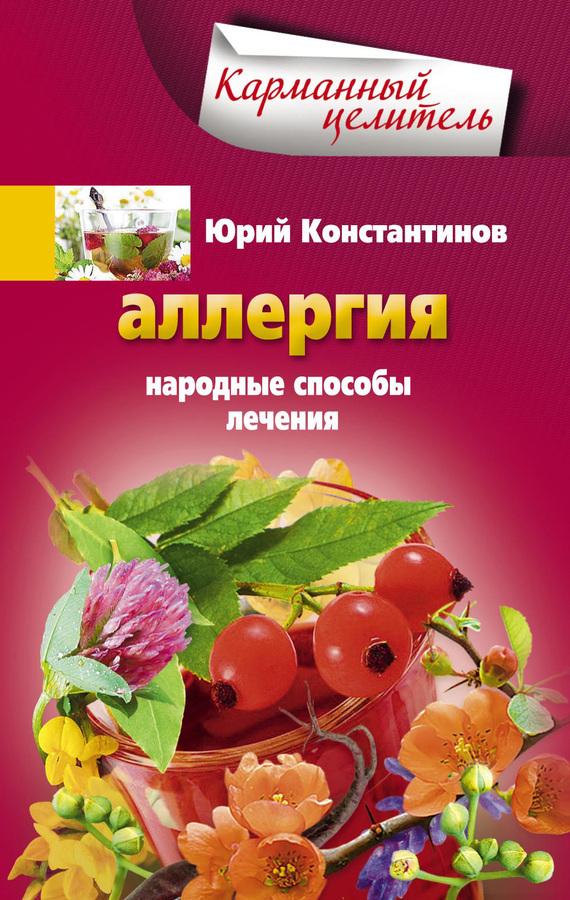 Константинов Юрий - Аллергия. Народные способы лечения скачать бесплатно