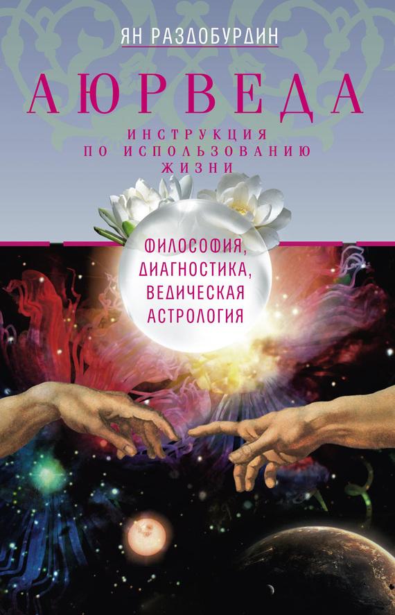 Раздобурдин Ян - Аюрведа. Философия, диагностика, Ведическая астрология скачать бесплатно