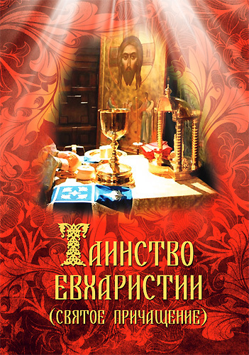 Милов Сергей - Таинство Евхаристии (Святое Причащение) скачать бесплатно