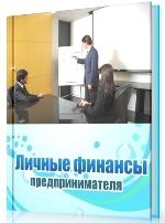 Краснова Дина - Личные финансы предпринимателя (СИ) скачать бесплатно