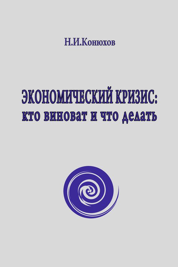 Конюхов Николай - Экономический кризис: кто виноват и что делать скачать бесплатно