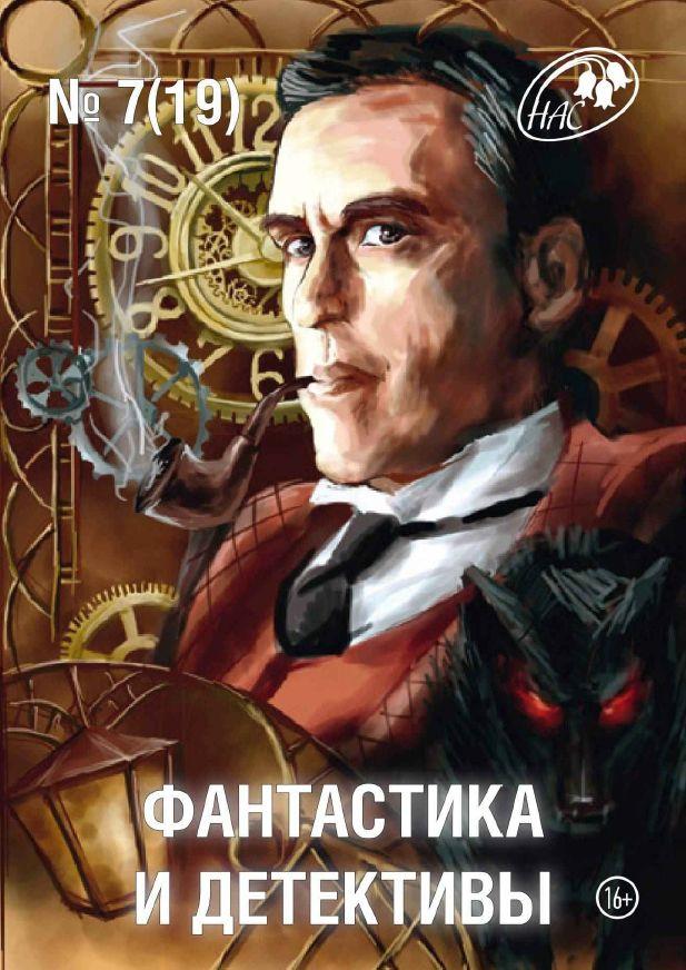 Журнал «Фантастика и Детективы» - Фантастика и Детективы 2014-07 скачать бесплатно