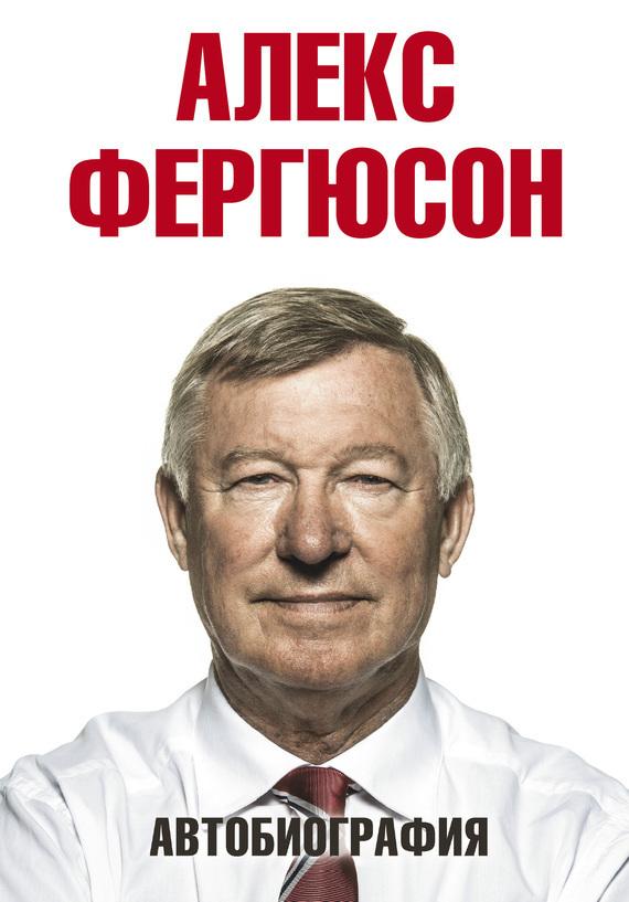 Фергюсон Алекс - Автобиография скачать бесплатно