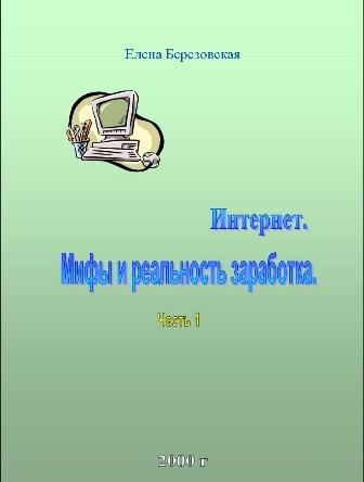 Березовская Елена - Заработок в Интернете. Миф или реальность? скачать бесплатно