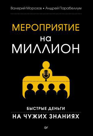 Парабеллум Андрей - Книга: Мероприятие на миллион. Быстрые деньги на чужих знаниях  скачать бесплатно