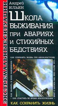 Ильин Андрей - Школа выживания при авариях и стихийных бедствиях скачать бесплатно