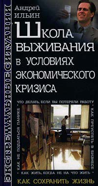 Ильин Андрей - Школа выживания в условиях экономического кризиса скачать бесплатно
