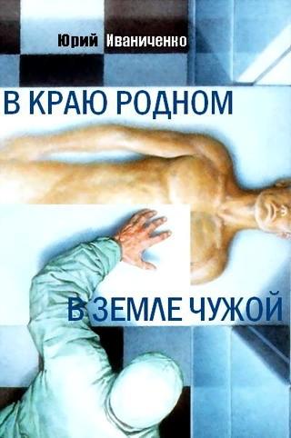 Иваниченко Юрий - В краю родном, в земле чужой скачать бесплатно