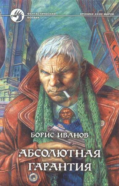 Иванов Борис - Абсолютная гарантия скачать бесплатно