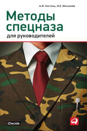 Кистень Александр - Методы спецназа для руководителей скачать бесплатно